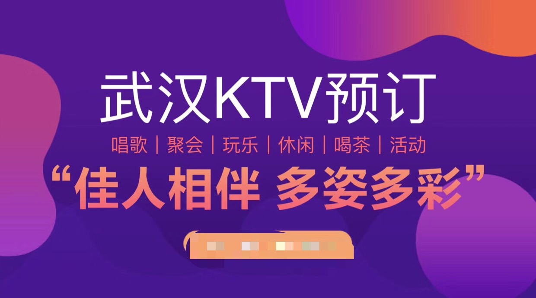 武汉KTV预订, 武汉资源多KTV