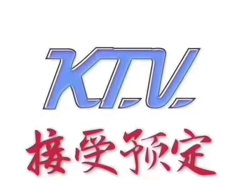 太仓高端KTV预订,位于商业繁华地段交通便利地理位置优越