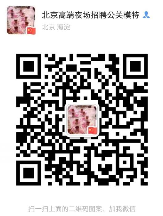 北京最高端夜总会长期招聘-模特-日结1000起-包吃住