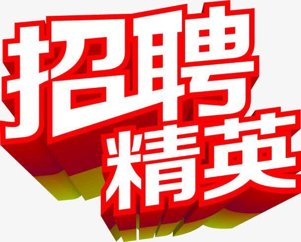 深圳今非昔比夜总会招高端服务员、日薪1000起